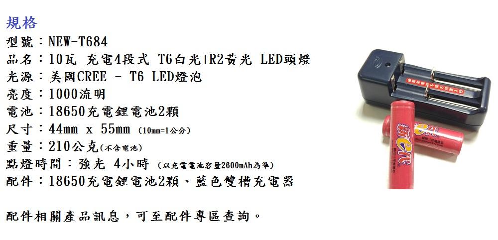 proimages/LED燈具/NEW-T684/20170215_102714-1.jpg