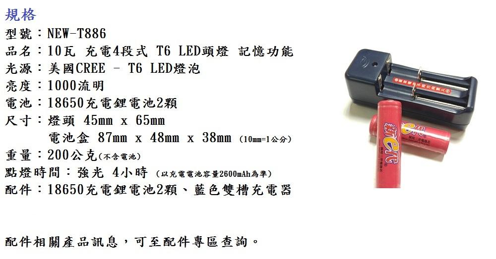 proimages/LED燈具/NEW-T886/20170215_102714-2.jpg