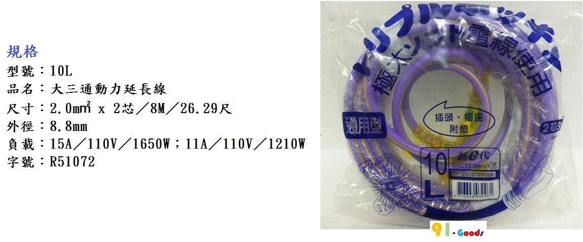 proimages/NEW動力線輪座/10L/10L.jpg