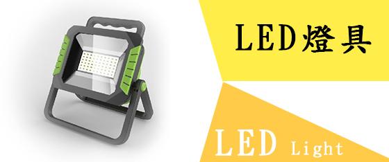 LED頭燈、手電筒、探照燈