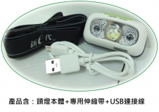 3瓦 頭燈 140流明 充電 4段式 LED燈具 極致輕量級 感應式開關