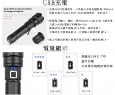 20瓦 一般/充電兩用型 6段式 XHP70 LED手電筒