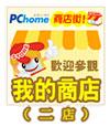 pchome 2店