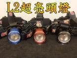 10瓦 充電4段式 T6 LED 頭燈 旋轉伸縮調焦 NEW-T683