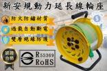 工業級延長線輪座 2.0m㎡:11A、1210W;3.5m㎡:15A、1650W;2芯、3芯接地;過載斷路 防火防鏽